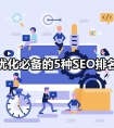<strong>百度优化必备的5种SEO排名工具</strong>